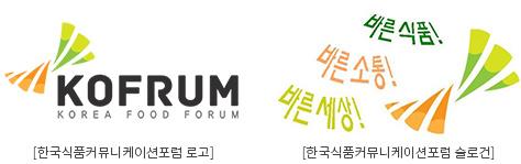 kofrum_logo_slogan