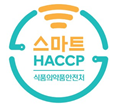 자동 기록관리 시스템(스마트HACCP) 심벌